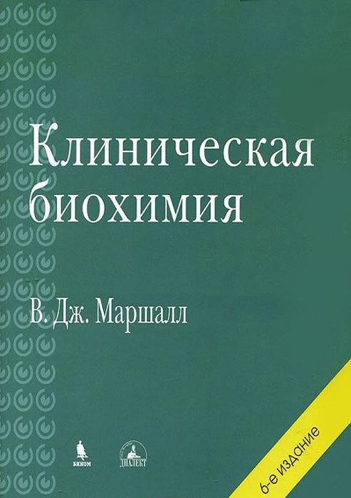 Клиническая биохимия. Маршалл В.Дж., Бангерт С.К.; Пер.с англ. 2020 г.
